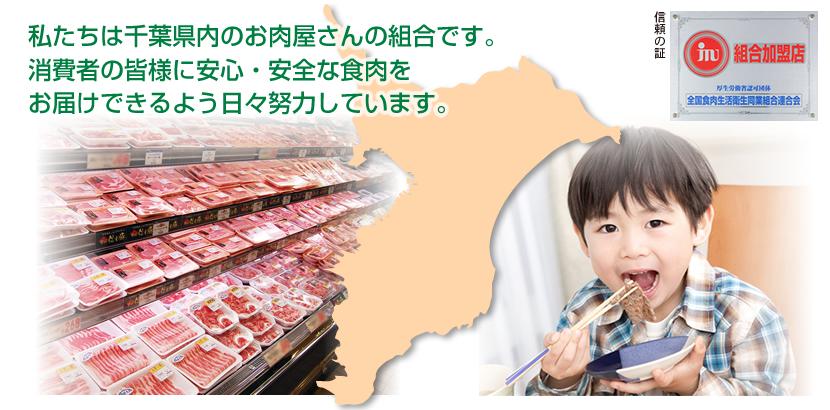 千葉県食肉生活衛生同業組合